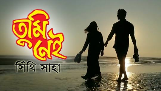 Tumi Nei Song by Shithi Saha And A B M Sumon