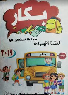 حمل مذكره اللغه العربيه الكامله للصف الاول الابتدائي الترم الثاني كتاب بكار