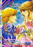 ขายการ์ตูนออนไลน์ การ์ตูน Romance เล่ม 170