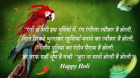 Happy Holi Shayari 2018 In Hindi Best Funny Shayari For Holi