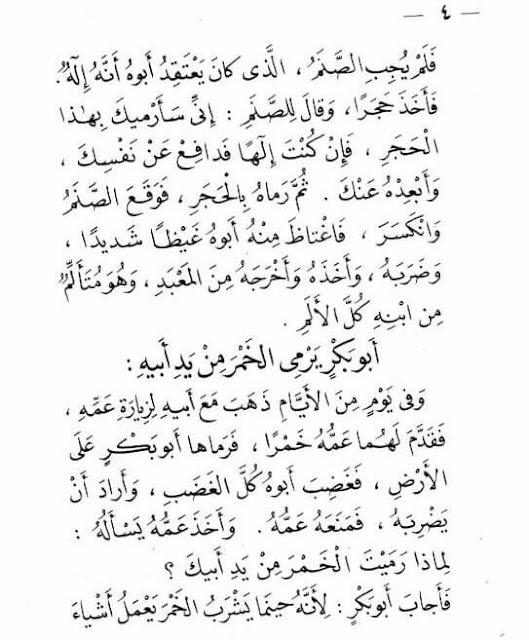 قصة ابو بكر الصديق - قصص اسلامية للاطفال