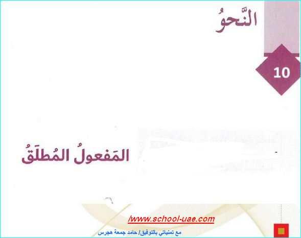 حل درس  المفعول المطلق مادة اللغة العربية للصف السادس الفصل الاول 2020- مدرسة الامارات