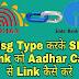 आधार कार्ड को मैसेज के जरिये SBI बैंक से Link कैसे करे