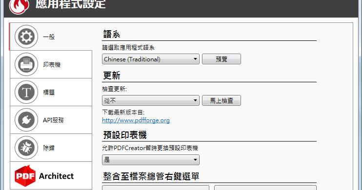 PDFCreator 3.2.2 中文版 - 把任何檔案轉成PDF檔或圖片 - 阿榮福利味 - 免費軟體下載