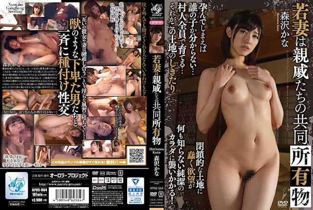 [APNS-064] Young Wife Is Co-owned By Relatives - Kanako Iioka (CENSORED)