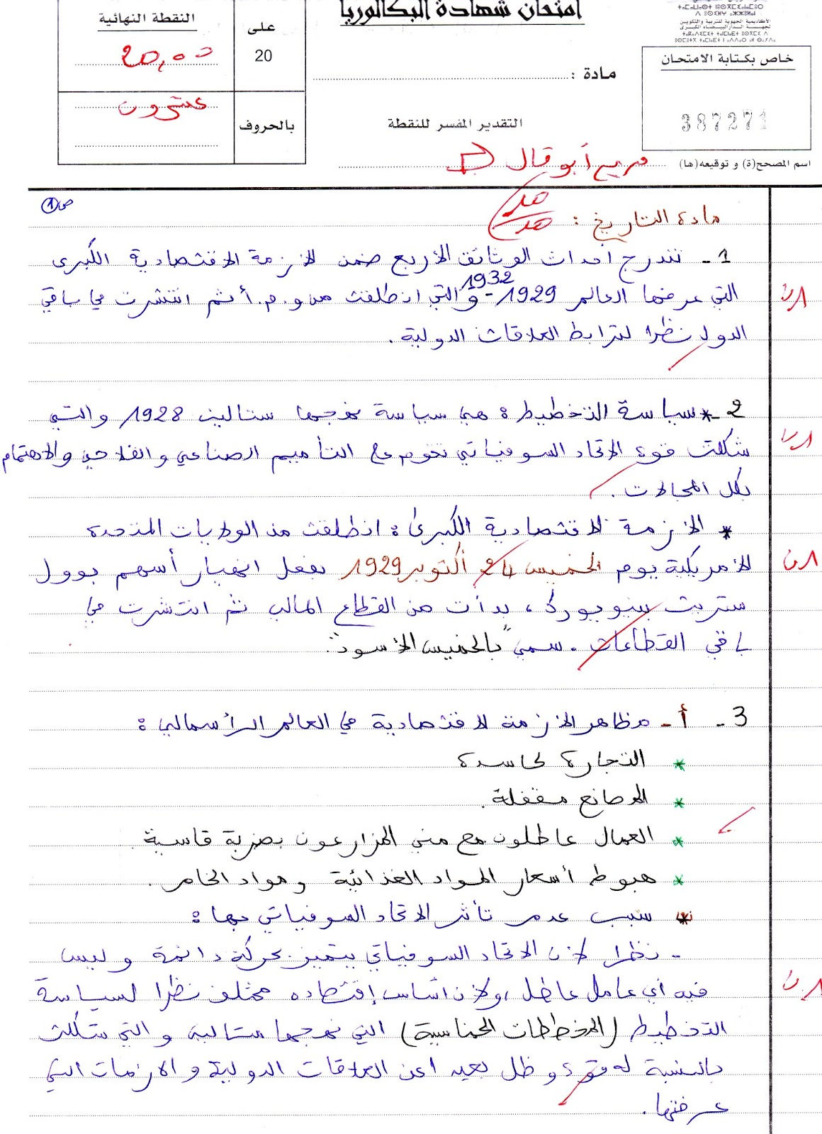 الإنجاز النموذجي (20/20)؛ الامتحان الوطني الموحد للباكالوريا، التاريخ والجغرافيا، مسلك الآداب 2015