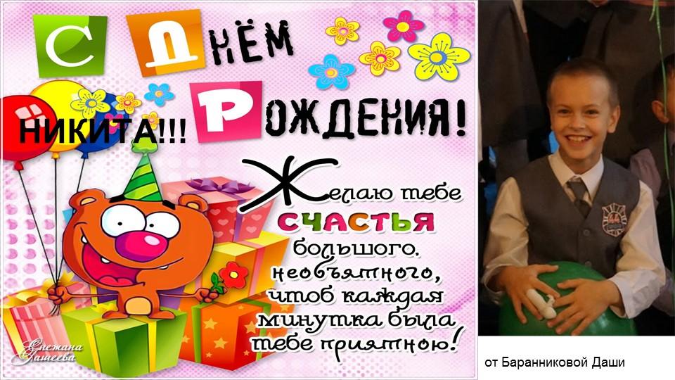Открытка с днем рождения никита 3 года, картинки