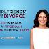 OTE CINEMA 4HD | Girlfriends' Guide To Divorce 2 - Δείτε το νέο επεισόδιο της σειράς απόψε στις 23:00