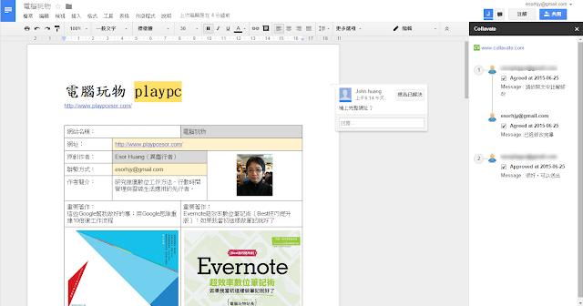 Google 文件的線上簽核流程,編輯合作專用 Collavate Collavate-01
