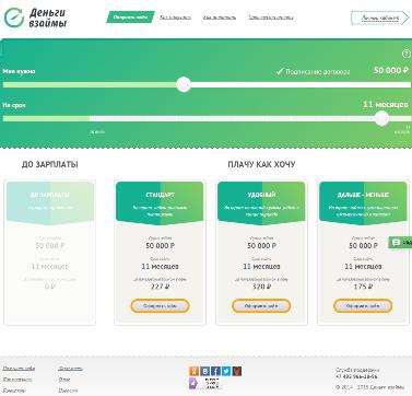 Организация онлайн займов калькулятор беспроцентного займа 2018