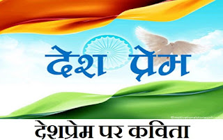 Poem on Deshprem in Hindi