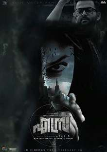 Ezra Malayalam Movie Review