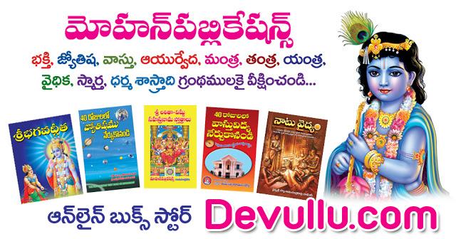 www.Devullu.com | www.MohanBooks.com | BhakthiBooksbhakti books telugu, telugu bhakti pustakalu pdf, best telugu spiritual books, telugu bhakti pustakalu pdf, Bhakti, 3500 free telugu bhakti books,telugu devotional books online,telugu bhakti sites,   bhakthi online telugu | Mohanpublications | Granthanidhi | Bhakthipustakalu Bhakthi Pustakalu Bhakti Pustakalu Bhaktipustakalu Mohanbooks Mohan Books Bhakthi Books BhakthiBooks BhaktiBooks Bhakti Books Publications in Rajahmundry, Books Publisher in Rajahmundry, Popular Publisher in Rajahmundry, BhaktiPustakalu, Makarandam, Bhakthi Pustakalu, JYOTHISA,VASTU,MANTRA, TANTRA,YANTRA,RASIPALITALU, BHAKTI,LEELA,BHAKTHI SONGS, BHAKTHI,LAGNA,PURANA,NOMULU, VRATHAMULU,POOJALU,  KALABHAIRAVAGURU, SAHASRANAMAMULU,KAVACHAMULU, ASHTORAPUJA,KALASAPUJALU, KUJA DOSHA,DASAMAHAVIDYA, SADHANALU,MOHAN PUBLICATIONS, RAJAHMUNDRY BOOK STORE, BOOKS,DEVOTIONAL BOOKS, KALABHAIRAVA GURU,KALABHAIRAVA, RAJAMAHENDRAVARAM,GODAVARI,GOWTHAMI, FORTGATE,KOTAGUMMAM,GODAVARI RAILWAY STATION, PRINT BOOKS,E BOOKS,PDF BOOKS, FREE PDF BOOKS,BHAKTHI MANDARAM,GRANTHANIDHI, GRANDANIDI,GRANDHANIDHI, BHAKTHI PUSTHAKALU, BHAKTI PUSTHAKALU, BHAKTHI, pure bhakti