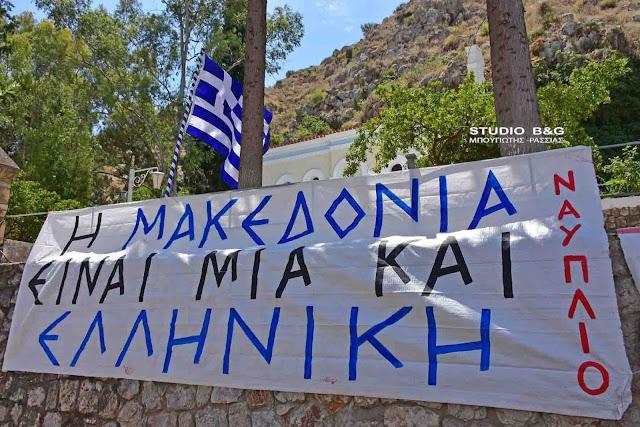 Πανό για τη Μακεδονία στο Ναύπλιο (βίντεο)