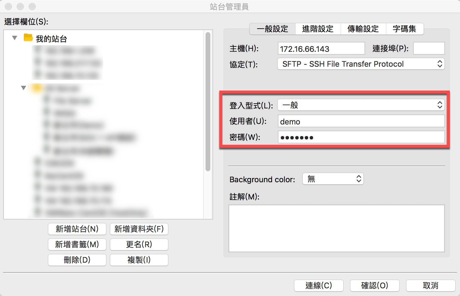 Filezilla 密碼管理