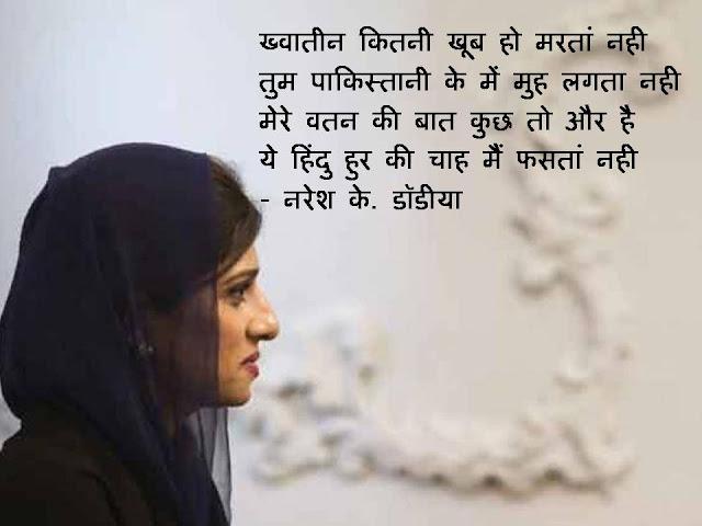 ख्वातीन कितनी खूब हो मरतां नही Hindi Muktak By Naresh K. Dodia