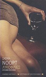 http://thalis-istologio.blogspot.gr/2013/07/saskia-noort.html