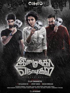 Imaikkaa Nodigal Movie Box Office Collection 2018 wiki, cost, profits & Imaikkaa Nodigal Box office verdict Hit or Flop, latest update Budget, income, Profit, loss on MT WIKI, Bollywood Hungama, box office india