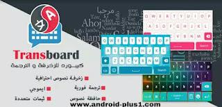 افضل كيبورد مزخرف و مترجم تلقائي للنصوص وبميزات رائعة للتحميل مجانا للاندرويد تحميل افضل كيبورد مزخرف و مترجم تلقائي للنصوص و الكتابة مجانا للاندرويد، Transboard- كيبورد زخرفة + ترجمة للنصوص، تحميل كيبورد Transboard، تنزيل لوحة المفاتيح Transboard، تطبيق Transboard للاندرويد، Transboard.apk، تحميل برنامج زخرفة الكتابه، تحميل كيبورد مزخرف للاندرويد، تحميل لوحة مفاتيح مزخرفة للاندرويد، كيبورد مزخرف تلقائي، كيبورد مزخرف اون لاين، كيبورد ترجمة، لوحة مفاتيح تدعم الترجمة الفورية للاندرويد، تحميل كيبورد مترجم للاندرويد، الترجمة من الكيبورد، كيبورد المزخرف الاحترافي للاندرويد، Download-keyboard_decoration-translation-of_texts-for_android، كيبورد مزخرف ومترجم اخر اصدار، احدث اصدار، تحميل برنامج زخرفة الكتابه، تحميل Transboard لزخرفة وترجمة الكتابة، translate keyboard، لوحة مفاتيح ترجمة، افضل لوحة مفاتيح تدعم الترجمة، كيبورد يدعم الزخرفة، انجليزي عربي، عربي انجليزي، تنزيل كيبورد مترجم، تحميل كيبورد مترجم للاندرويد، الكيبورد المترجم للاندرويد، تحميل كيبورد مزخرف للاندرويد، الكيبورد المزخرف للاندرويد