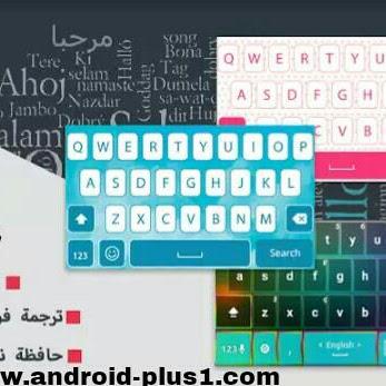 756faac13 تحميل افضل كيبورد مزخرف و مترجم تلقائي للنصوص مجانا للاندرويد - Android Plus