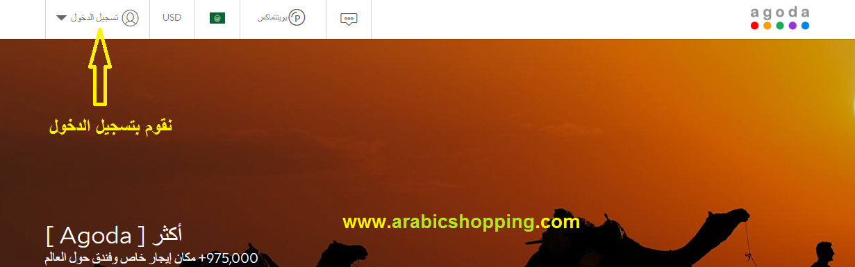 012e8afbe موقع اجودا Agoda لحجز الفنادق عبر الانترنت بأثمنة منخفضة - موقع عرب ...