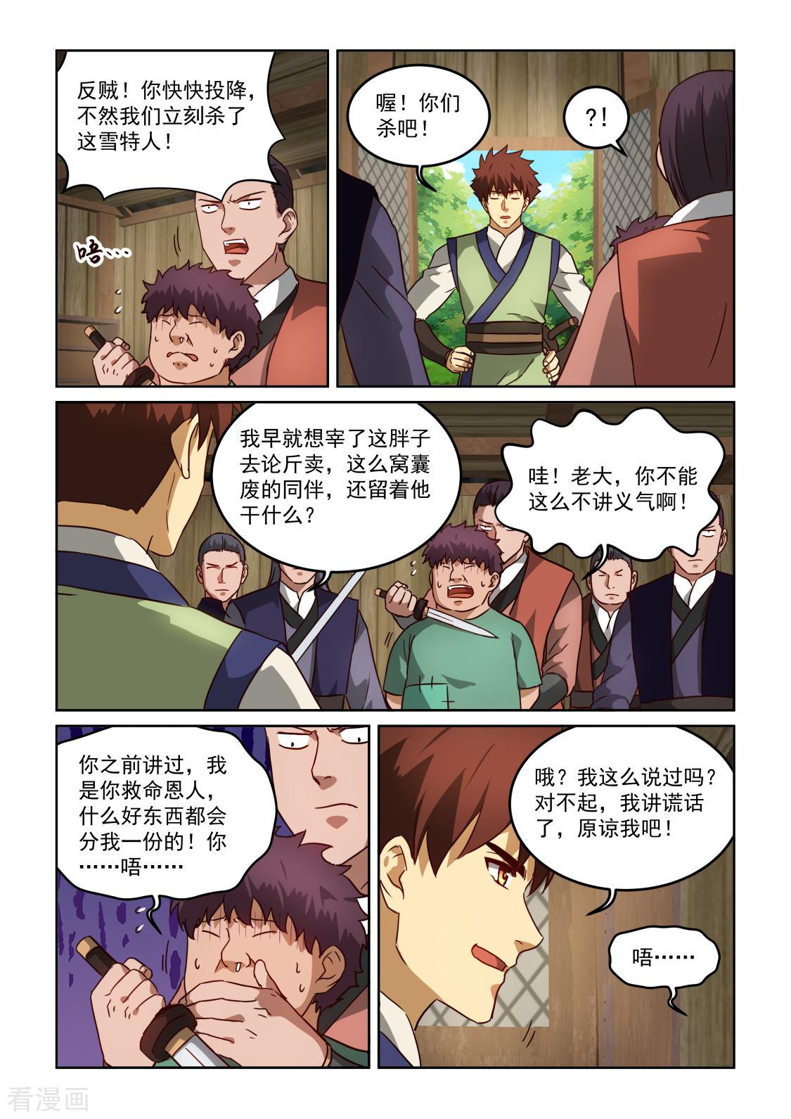 風姿物語: 3季37话 藏匿点危机 - 第11页