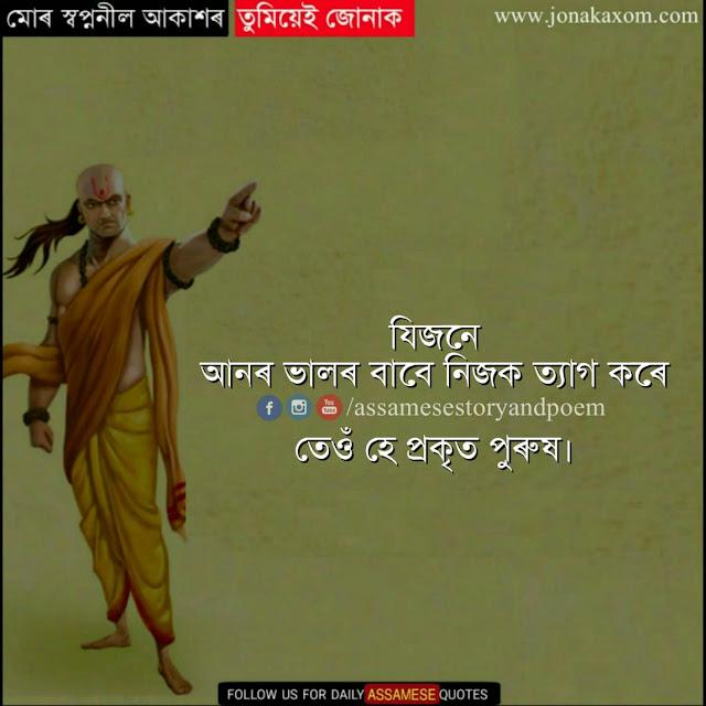 Best Motivational Lines By Chanakya In Assamese