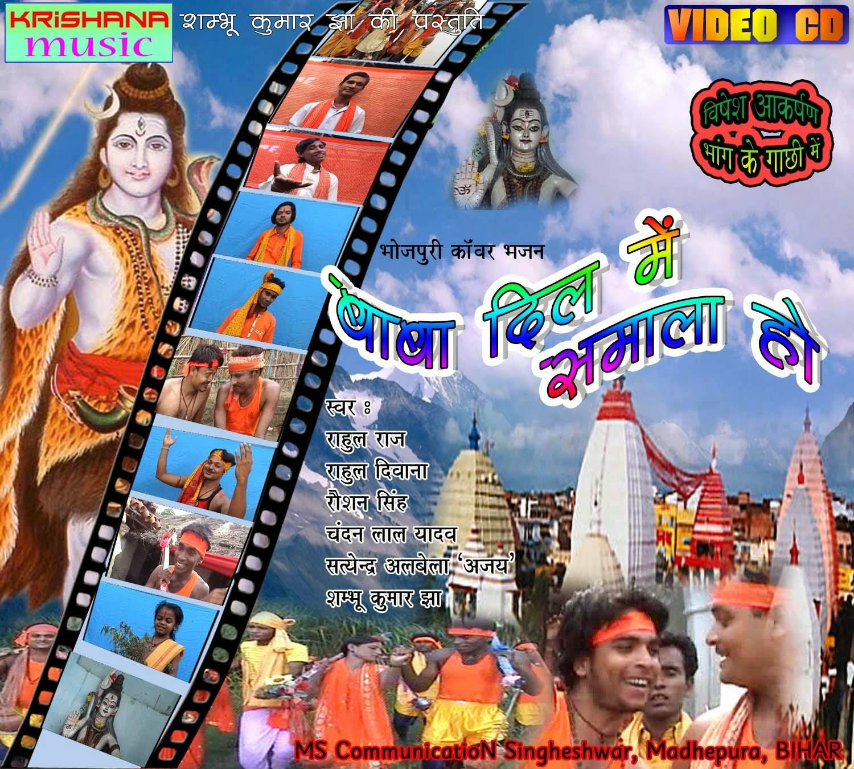 baba dil me samala ho _ www.krishanamusic.com