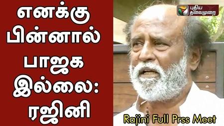 Super Star Rajinikanth Full Press Meet On Ratha-Yatra, Periyar Statue Vandalized , Kamal And BJP