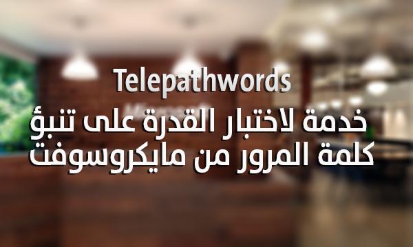 Telepathwords خدمة لاختبار القدرة على تنبؤ كلمة المرور من مايكروسوفت - خنشلة تك