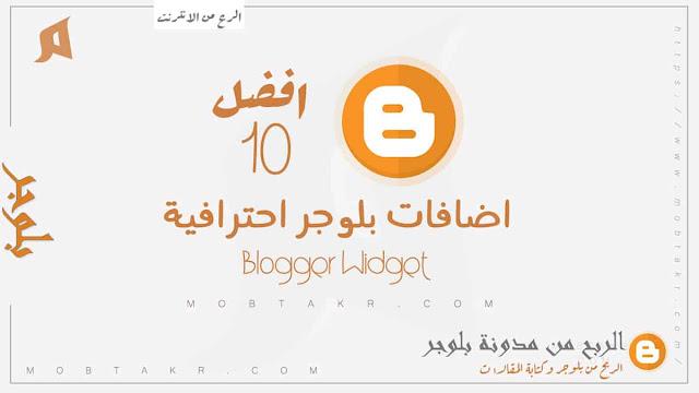 اكواد قوالب بلوجر: افضل 10 اضافات بلوجر احترافية، اكواد واضافات قوالب بلوجر.