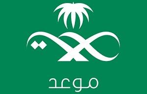 تطبيق موعد لحجز مواعيد في مراكز الرعاية الصحية السعودية