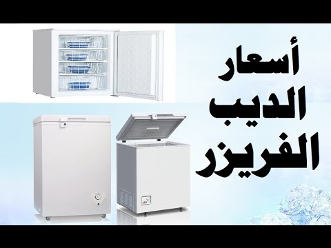 أسعار الديب فريزر جميع الأنواع فى مصر 2019
