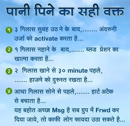 Time of drinking water