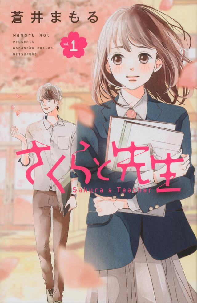 Sakura to Sensei