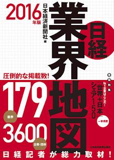 日経業界地図 2016年版 [Nikkei Gyokai Chizu 2016 Nemban]