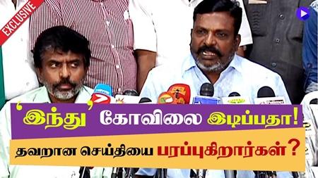 Thirumavalavan press meet