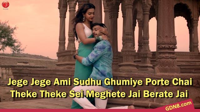 Jege jege ami sudhu ghumiye porte chai Theke theke sei meghete jai berate jai