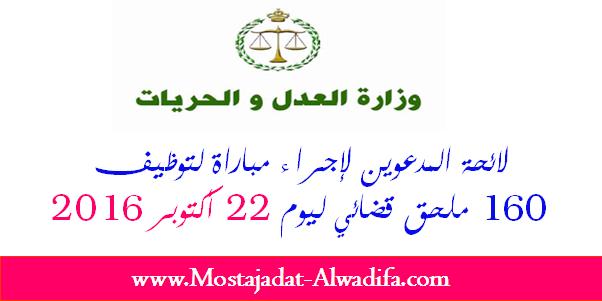 وزارة العدل والحريات لائحة المدعوين لإجراء مباراة لتوظيف 160 ملحق قضائي ليوم 22 اكتوبر 2016