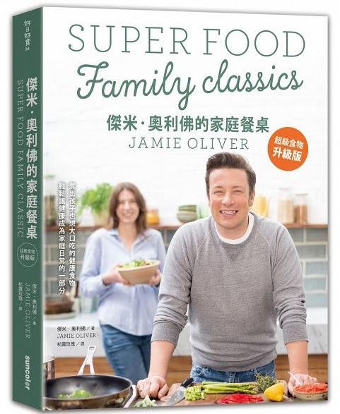 傑米‧奧利佛(Jamie Oliver)食譜