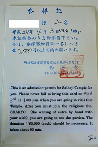 Making A Reservation At Saihoji Temple.