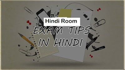 Exam Tips in Hindi | कैसे करें परीक्षा की तैयारी | How To Prepare For Exam in Hindi