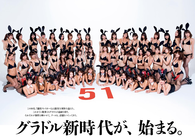 Weekly Playboy Nippon no Gradol 51 People next stage