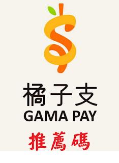 橘子支付/推薦碼/折扣碼/折價券/coupon