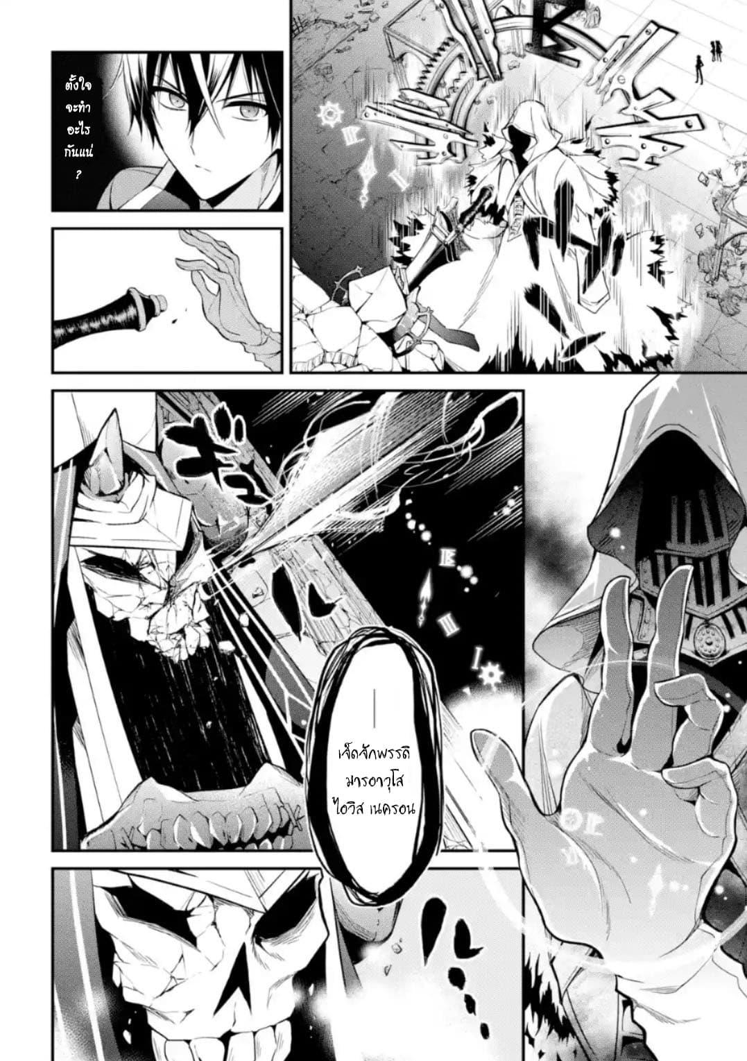อ่านการ์ตูน Maou Gakuin no Futekigousha ตอนที่ 11 หน้าที่ 4
