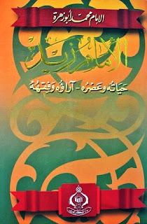 تحميل كتاب الإمام زيد حياته وعصره آراؤه وفقهه - محمد أبو زهرة