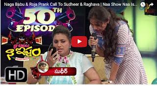 Naga Babu & Roja Prank Call To Sudheer & Raghava  Naa Show Naa Ishtam  22nd October 2016