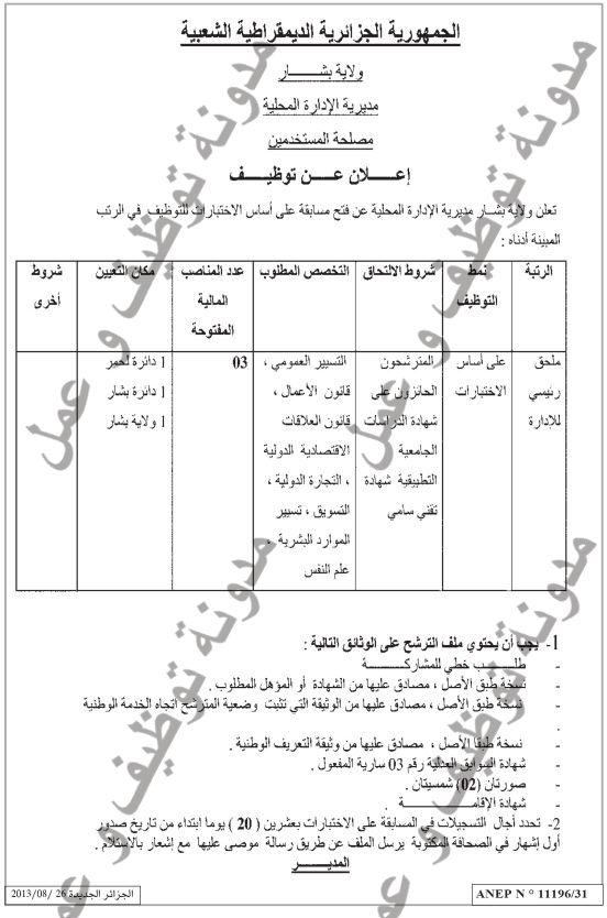 اعلان مسابقة توظيف في مديريةالادارة المحلية لولاية بشار اوت 2013 06.jpg