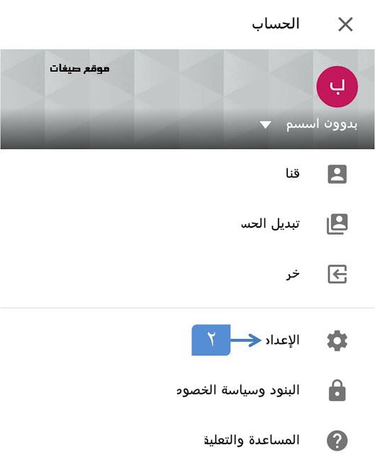 حساب youtube وفتح الاعدادات