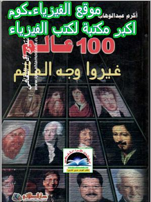 تحميل كتاب 100عالم غيروا وجه العالم مجاناً مباشر- أكرم عبد الوهاب